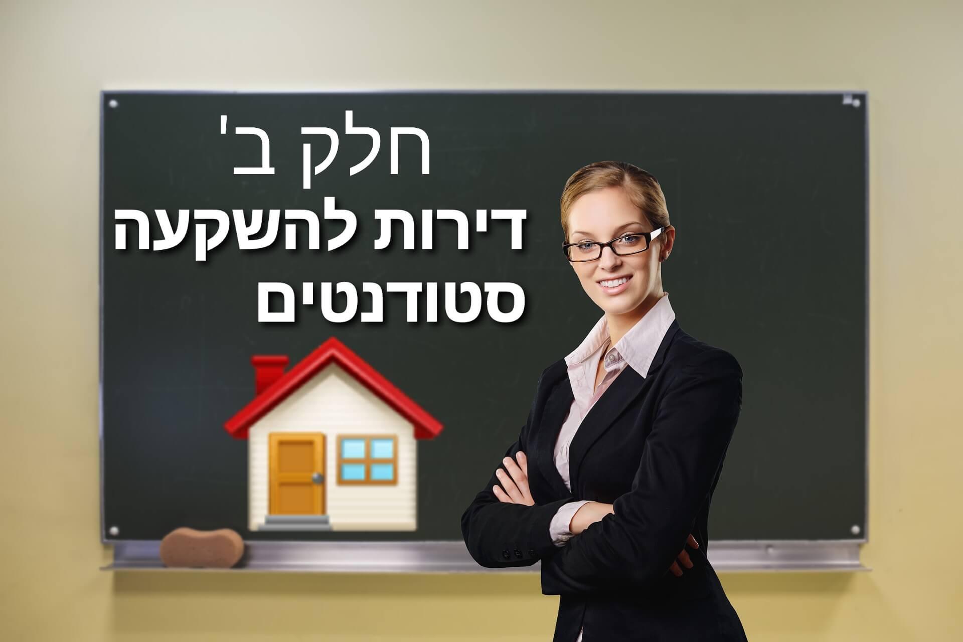 דירות להשקעה (סטודנטים) - חלק ב