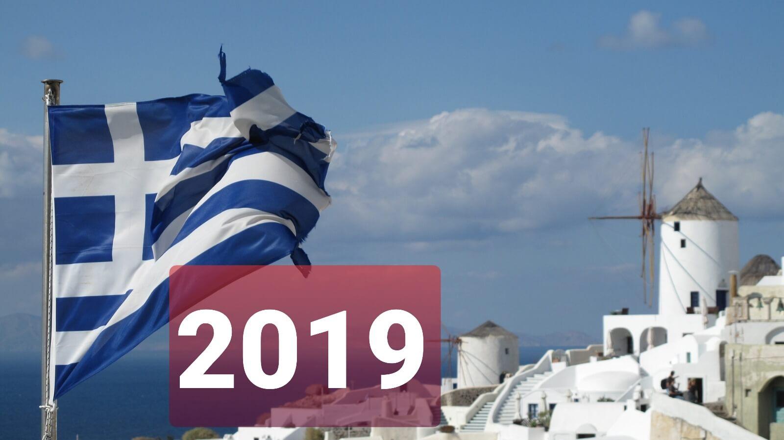 """סיכום שנת 2019 בשוק הנדל""""ן של אתונה"""
